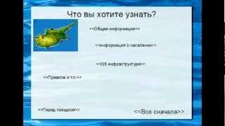 Узнать подробнее о Кипре(кипр,кипр погода, отели кипра, кипр +в октябре, кипр туры, кипр 2012, карта кипра, отдых +на кипре,кипр цены,кипр..., 2012-11-01T00:11:37.000Z)