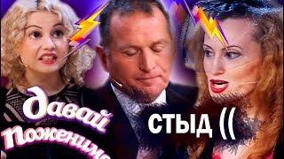 УНИЖЕНИЯ ДЕВСТВЕННИКА НА ПЕРВОМ КАНАЛЕ  // Обзор на Давай Поженимся #3