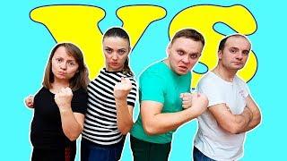 CINE E MAI PUTERNIC? FEMEILE impotriva BARBATILOR # partea 2   Bogdan's Show