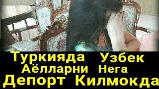 ТУРКИЯДА БУЛАР КИЛГАН ИШ ШАРМАНДАЛИК