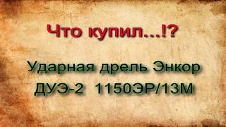 Дриль ударний Енкор ДУЕ-2 1150ЭР/13М