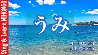 うみ(うみは ひろいな 大きいな 林 柳波/作詞     井上 武士/作曲) ーなつかしい童謡・文部省唱歌