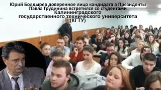 Юрий Болдырев в КГТУ Калининград