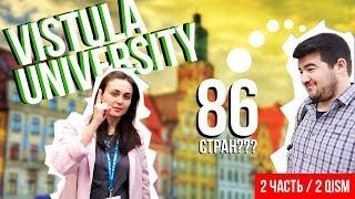 Обучение в Польше (2 ЧАСТЬ) | Polshada ta'lim (2 QISM) | VISTULA