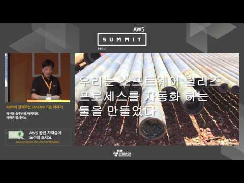 AWS Summit Seoul 2016 - AWS와 함께하는 DevOps 기술 이야기 (박선용, AWS)