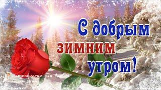 ☕️ С добрым зимним утром! ❄️ Сказочного зимнего дня! Музыкальная видео открытка.