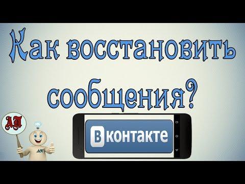 Как восстановить сообщения в Вк (ВКонтакте) с телефона?