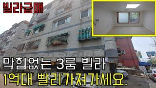 [부천 빌라급매]원미동 빌라급매+방3 화1 베1 구조+…