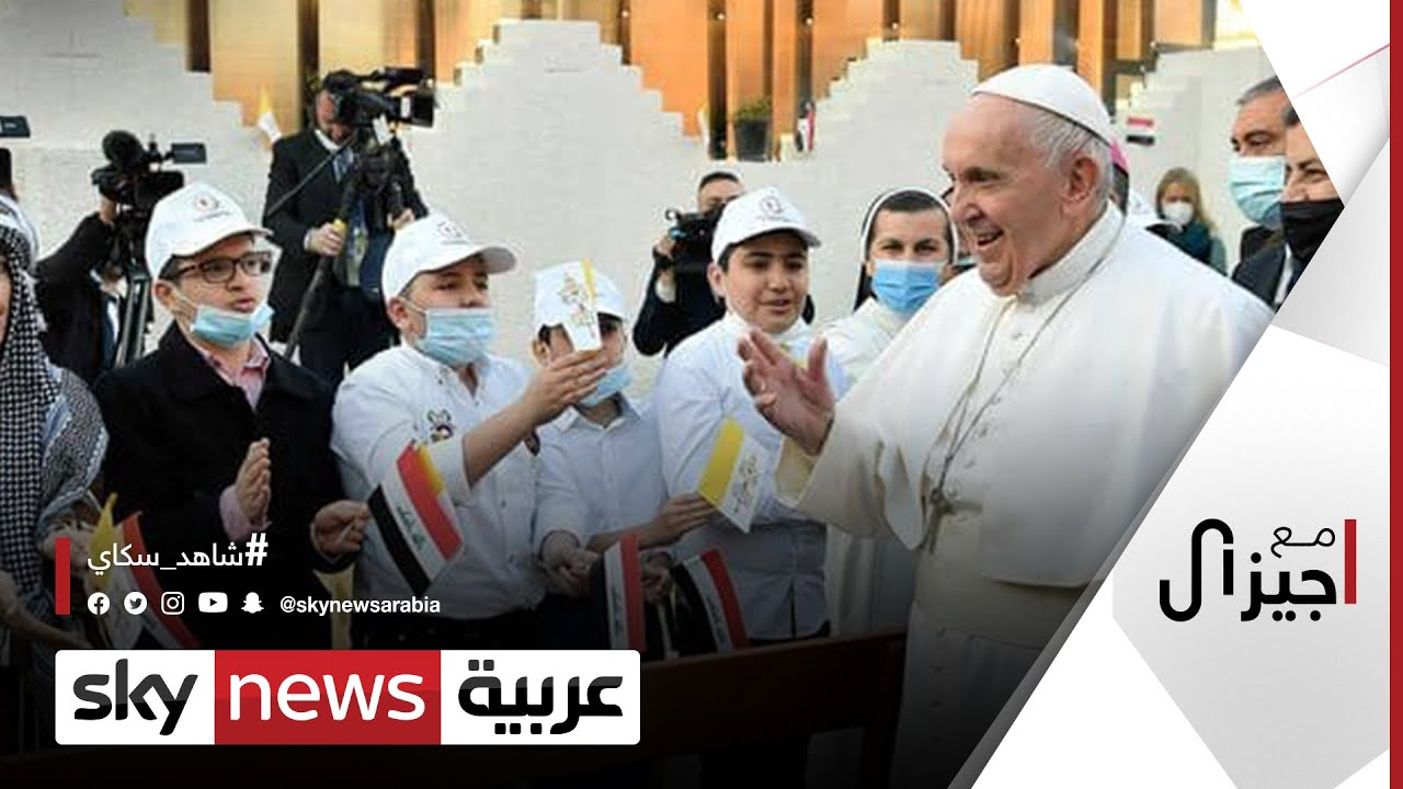 رئيس مجلس الحوار الديني العراقي جواد الخوئي: جاء البابا ليشكر السيستاني | #مع_جيزال  - نشر قبل 4 ساعة