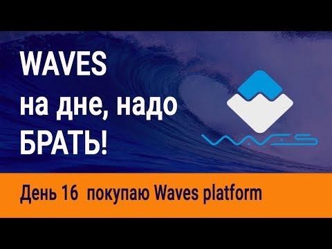 Криптовалюта Waves,  как заработать  на ней в 2018 году