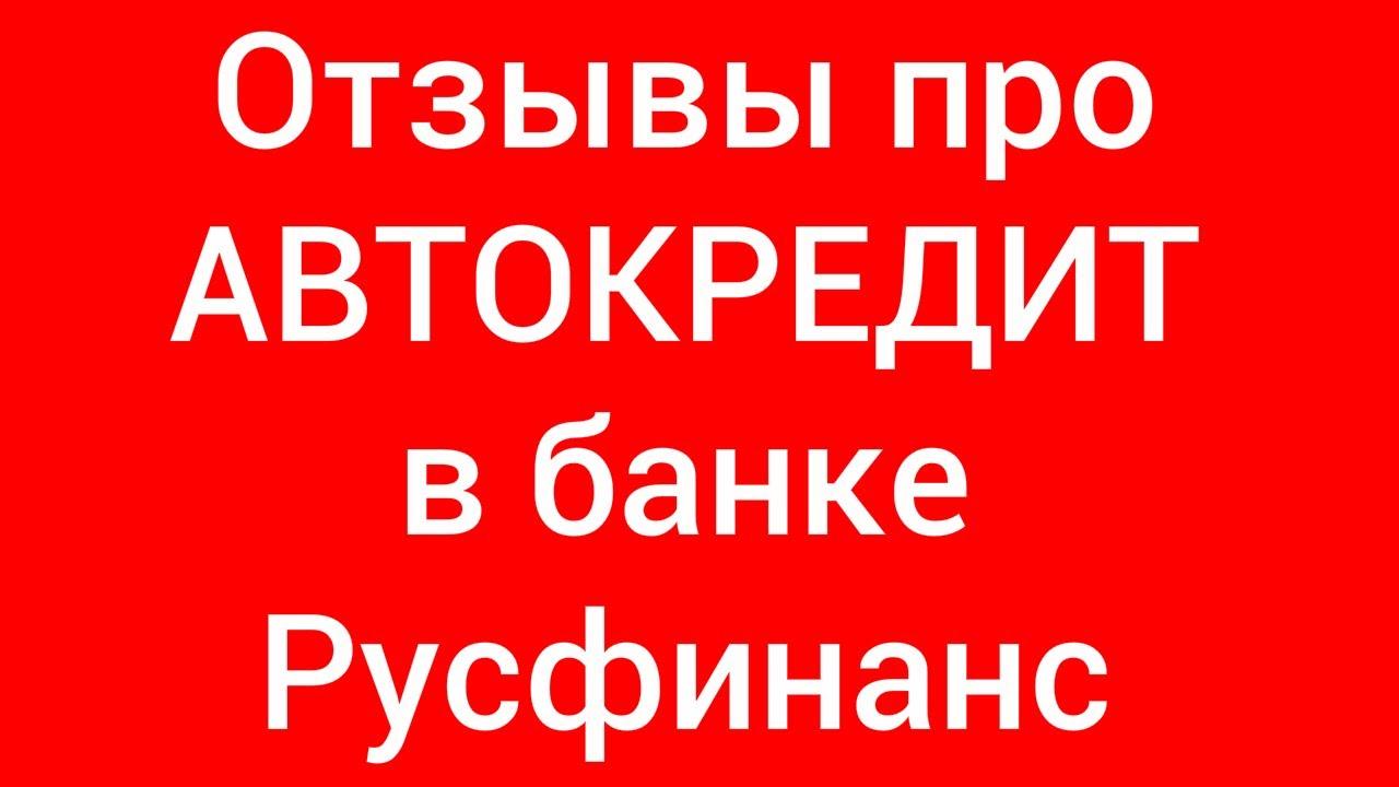 русфинанс банк заявление на досрочное погашение кредита