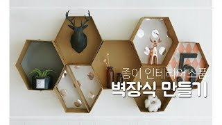 [종이인테리어소품] 아주쉬운 벽장식만들기