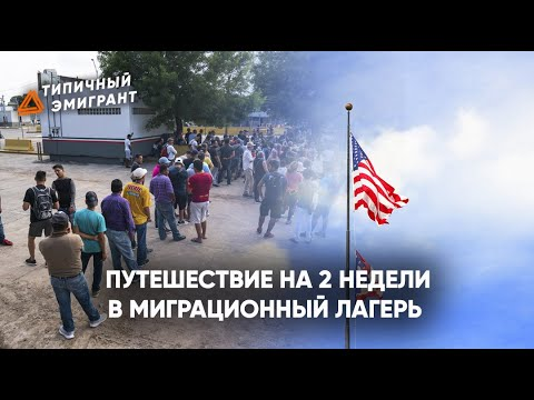Пересекаем границу США в Тихуана без визы| распорядок дня в иммиграционном лагере- часть 3-я