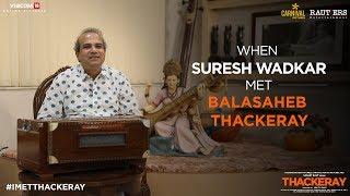 When Suresh Wadkar Met Balasaheb Thackeray | 25th January