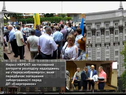 Телеканал АНТЕНА: Черкаських енергетиків почули у Кабміні