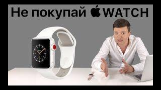 Не покупай Apple Watch пока не посмотришь это видео