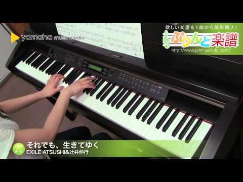それでも、生きてゆく / EXILE ATSUSHI&辻井伸行 : ピアノ(ソロ) / 中級