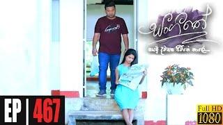 Sangeethe | Episode 467 03rd February 2021 Thumbnail