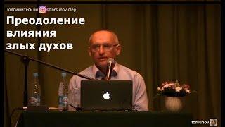 О.Г.  Торсунов  Преодоление влияния злых духов