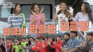 (↖서프라이즈↗) 핑클(Fin.K.L)의 깜짝 등장에 환호하는 핑키들♡ 캠핑클럽(Camping club) 1…