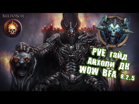 PVE Гайд Анхоли ДК WOW BFA 8.2.5