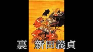 裏歴史 新田義貞