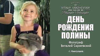 Детский день рождения Полины с живыми бабочками  Фотограф Виталий Саржевский