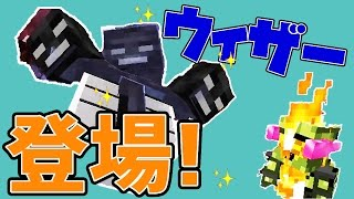 【日刊Minecraft】魔法を使えばウィザーすら…?最強の匠は誰か!?リターンズ 魔法大決戦2日目【4人実況】