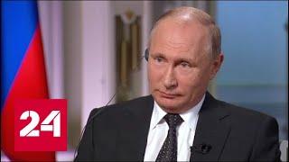 Интервью Владимира Путина Медиакорпорации Китая. Полная версия