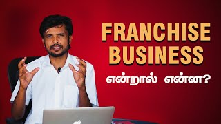 How franchise business works explain | Low Investment High Profit Best Business Opportunity in Tamil