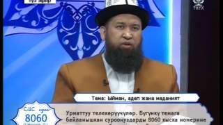 Адам тамыры адеп муфтий Максатбек ажы Токтомушев менен