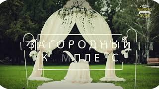 Обзор лучших площадок для свадьбы и декор
