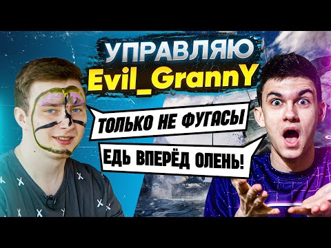 Near_You УПРАВЛЯЕТ Evil_GrannY на ФУГАСАХ! Управляю Блогером