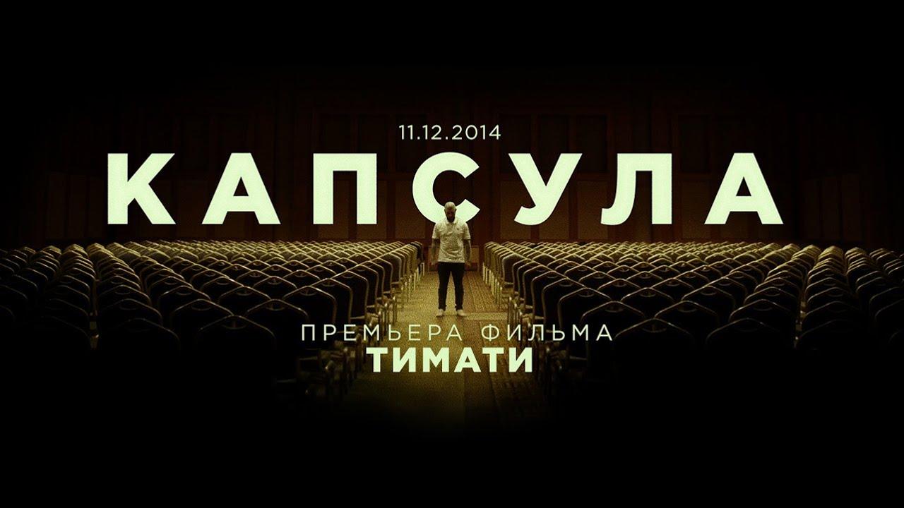 Тимати - «Капсула» (официальный трейлер, 2014)