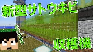 【カズクラ】オブザーバー使った新型サトウキビ収穫機!マイクラ実況 PART765