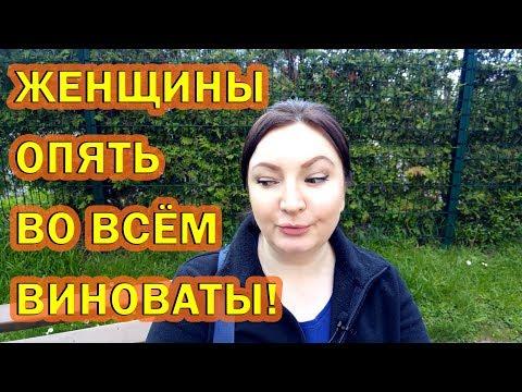 Женщины опять во всём виноваты! / БОЛТАЛКА / Oxana MS Жизнь во Франции
