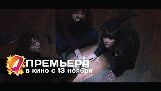 Уиджи: Доска дьявола (2014) HD трейлер | премьера 13 ноября