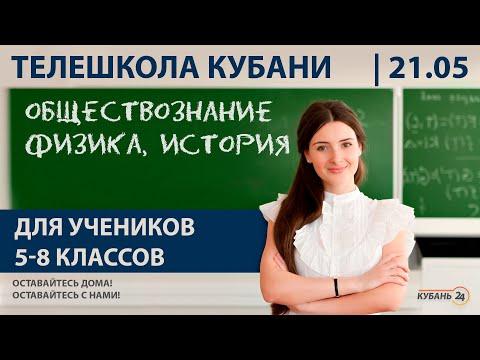 Уроки для учеников 5-8 классов. «История», «Обществознание», «Физика» 21.05.20 | «Телешкола Кубани»