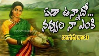 Janapada Geethalu - Yeda Vunnadho Navvula Naa Yenki - Folk Songs - JUKEBOX