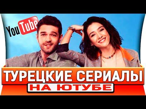 Смотреть новые турецкие сериалы на онлайн и сериалы с русской озвучкой