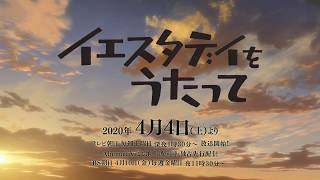 Watch Yesterday wo Utatte Anime Trailer/PV Online