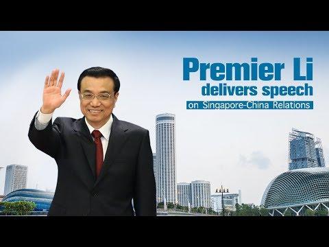 "Live: Premier Li delivers speech on China-Singapore relations 李克强在""新加坡论坛""发表演讲"