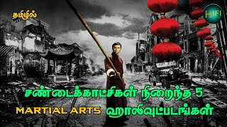 Best 5 martial art movies in hollywood/Tamildubbed/Hifihollywood