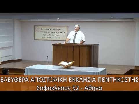 Επιστολή προς Εφεσίους γ΄ 14-21 & δ΄ 1-16 // Γιώργος Προκόπης