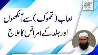 Luaab Sy Ankhon Or Jild Ky Amraaz Ka ilaj -- Sheikh ul Wazaif