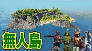 [Fortnite] 船が沈没して流れ着いた場所は無人島でした。