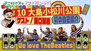 OUTDOOR MUSIC♯10~初のゲストとビートルズ祭り~