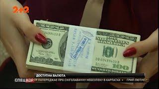 Національний банк України запровадив нові валютні правила thumbnail