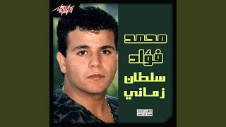 MOHAMED MP3 FOUAD AGHANI TÉLÉCHARGER