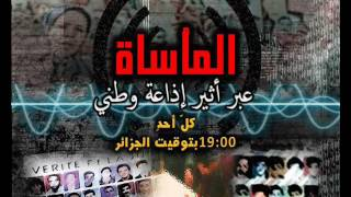 أحداث جوان 1991 والمأساة في الجزائر